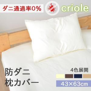 枕カバー 「クリオル」 約43×63cm (tm) 防ダニ ピローケース 寝具 i-s