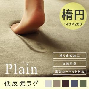 ラグマット 洗える カーペット 楕円形 低反発 「プレーン」 約140×200cm (tm) ホットカーペットカバー 抗菌 防臭 無地 フランネル 床暖房対応 i-s