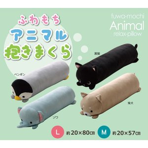 抱きまくら 動物クッション ふわもち アニマル抱き枕M 約20×57cm (tm) ふわふわ もちもち アニマルクッション かわいい プレゼント|i-s