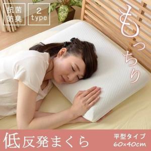 低反発枕 平型 抗菌防臭 竹炭入まくら 約60×40×13cm モールド枕 低反発 ウレタン 新生活 耐圧分散 カバー付き ピロー 平枕 (tm) i-s