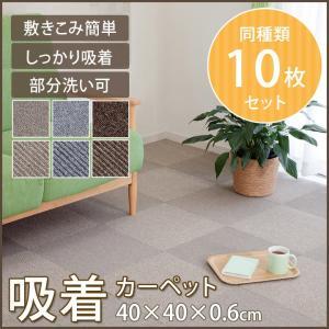 吸着タイルカーペット 約40×40×0.6cm 同種類10枚セット (tm) 洗える ウォッシャブル 簡単設置 吸着 付け替え 部分洗い|i-s