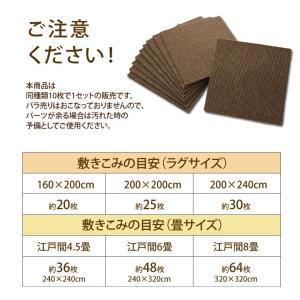 吸着タイルカーペット 約40×40×0.6cm 同種類10枚セット (tm) 洗える ウォッシャブル 簡単設置 吸着 付け替え 部分洗い|i-s|04
