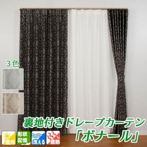 厚地カーテン 洗える 形状記憶 遮光 裏地付き ボナール uni (既製品) 幅150×丈135cm...