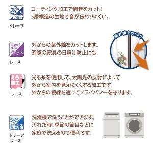 カーテンセット フォーカットダブル UNI(既製品) 15サイズ・5色展開 幅100cm 幅150cm 遮熱 断熱 UVカット 形状記憶 遮光 防音カーテン レースカーテン|i-s|04