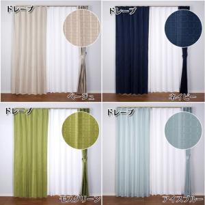 カーテンセット フォーカットダブル UNI(既製品) 15サイズ・5色展開 幅100cm 幅150cm 遮熱 断熱 UVカット 形状記憶 遮光 防音カーテン レースカーテン|i-s|05