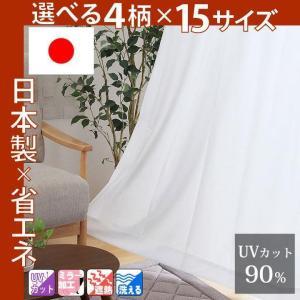 レースカーテン 「UVプロテクション」 ミラー UVカット お得サイズ おしゃれ 幅100cmは 2枚組 幅150cmは 1枚組 遮熱 波 リーフ uni|i-s