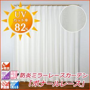 クーポン対象 レースカーテン 遮熱 UVカット 防炎 ミラー 洗える ボナールレース uni (既製品) 幅150×丈133cm 1枚 幅150cm 遮熱 断熱|i-s