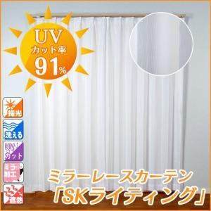 ミラーレースカーテン 洗える 採光 遮熱 SKライティング uni (既製品) 5サイズより選択可 幅100cm 幅150cm 遮熱 断熱|i-s