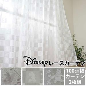 ディズニーレースカーテン (HK) 100×98/133/176cmより選択可 (既製品) 幅100cm 2枚組 ミッキーチェック プーさんハニー disney|i-s