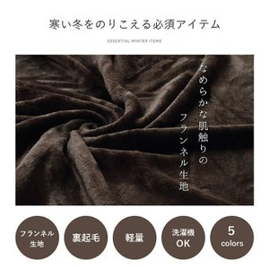 毛布 シングル 「フランネル毛布」 約140×200cm フランネル 洗える 暖かい ブランケット あったか 軽量 冬 寒さ対策|i-s|03