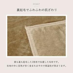 毛布 シングル 「フランネル毛布」 約140×200cm フランネル 洗える 暖かい ブランケット あったか 軽量 冬 寒さ対策|i-s|05