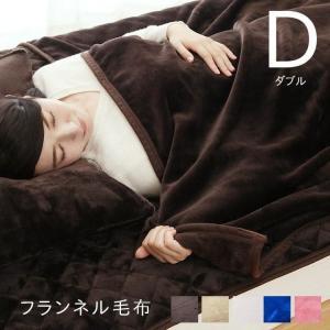 毛布 ダブル 「フランネル毛布」 約180×200cm フランネル 洗える 暖かい ひざ掛け ブランケット あったか 軽量 冬 寒さ対策|i-s