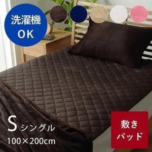 敷きパッド シングル あったか 「フランネル敷きパッド」 約100×200cm フランネル 洗える 暖かい 敷パッド シーツ|i-s