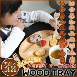 トレイ Lサイズ 子供用 木製食器 プチママン レギュラーサイズ かわいい 動物 アニマル スパイス 子供用食器 ウッドトレイ|i-s