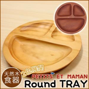 トレイ ラウンド 子供用 木製食器 プチママン かわいい スパイス おしゃれ 男子 女子 食器 子供用食器 ウッドトレイ|i-s
