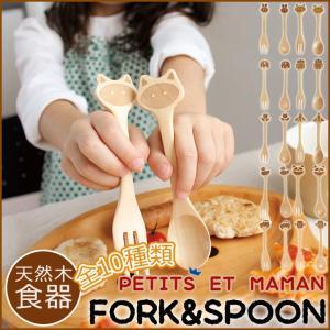 フォーク+スプーン 子供用 木製食器 プチママン かわいい 動物 アニマル おしゃれ スパイス 子供用食器 ウッド カトラリーセット|i-s