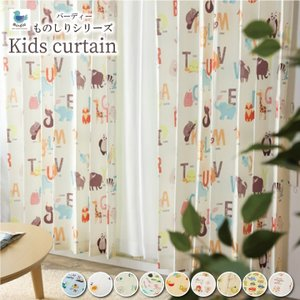 カーテン 子ども部屋 洗える Birdieものしりカーテン uni (既製品) 選べる3柄・10サイズ展開 ドレープ 幅100cm 幅150cm i-s