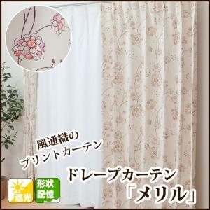 カーテン 遮光 メリル hk(既製品) 幅100×丈178cm 2枚組 ドレープカーテン 2枚組 100cm幅 花柄 風通織|i-s