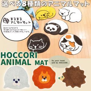 「アニマルマット」 動物 マット 円形 丸 綿100% かわいい 子供部屋 おしゃれ 玄関 リビング|i-s