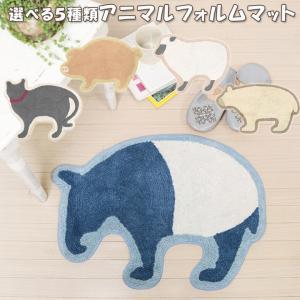 「アニマルフォルムマット」 動物 マット 円形 綿100% かわいい 子供部屋 おしゃれ 玄関 リビング|i-s