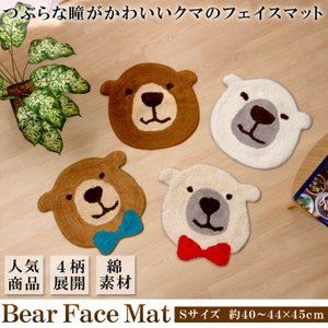 「クマのフェイスマット」 Sサイズ 40×45cm 動物 熊 白熊 マット 円形 綿100% かわいい 顔 子供部屋 おしゃれ 玄関 リビング キッズ ルームマット|i-s
