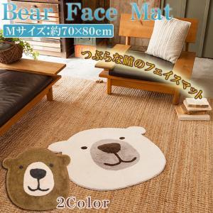 「クマのフェイスマット」 Mサイズ 70×80cm 動物 熊 白熊 マット 円形 綿100% かわいい 顔 子供部屋 おしゃれ 玄関 リビング|i-s