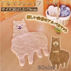 「アルママシェイプマット」約47.5×79cm 動物 アルパカ マット 綿100% かわいい 子供部屋 おしゃれ 玄関 リビング|i-s