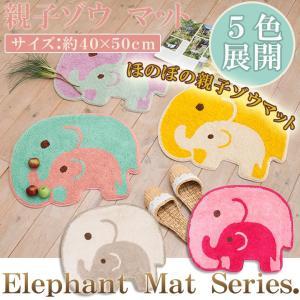 「親子ゾウマット」約40×50cm 5色 動物 象 ゾウ ぞう マット 綿100% かわいい 子供部屋 おしゃれ 玄関 リビング|i-s