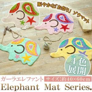 「ガーラエレファントマット」約40×60cm 4色 動物 象 ゾウ ぞう マット 綿100% かわいい 子供部屋 おしゃれ 玄関 リビング i-s