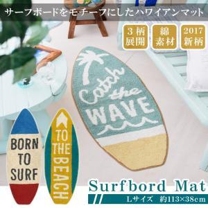サーフボードマット LLサイズ 約38×110cm ルームマット マリンテイスト マット おしゃれ 綿100% 玄関 子供部屋 海 ビーチ ハワイアン 南国 キッズ|i-s