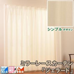 クーポン対象 レースカーテン 1枚 防炎 ミラー加工 透けにくい 「ジェラード」 幅150×丈133cm (既製品) (uni)|i-s