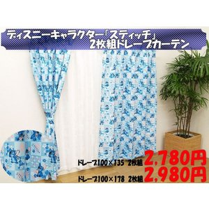 クーポン対象 カーテン ドレープ 2枚組 ディズニー スティッチ 「スティッチ 」 (it)幅100×高さ135cm i-s