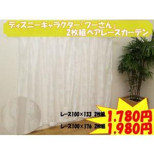 クーポン対象 レースカーテン 2枚組 ディズニー プーさん 「プーさん レース」 (it)幅100×高さ176cm|i-s