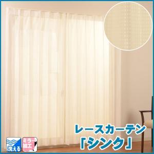 レースカーテン 1枚 洗える ミラー加工 「シンク」 幅150×丈133cm (既製品) (uni)|i-s