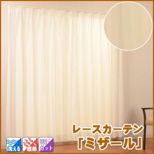 クーポン対象 レースカーテン 1枚 洗える 遮熱 防炎 UVカット 「ミザール」 幅150×丈133cm (既製品) (uni)|i-s