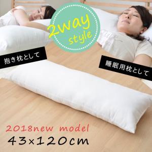 枕 ロング 抱き枕 洗える 2way 「ヌード枕ロング」gl 約43×120cm まくら 安眠 ロングピロー 横向き 睡眠 寝具 マクラ ストレート|i-s
