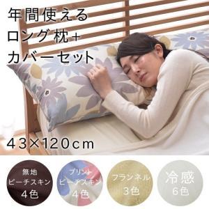 枕 ロング 抱き枕 洗える 「ヌード枕ロング+冷感カバー(レノ)セット」GSL 約43×120cm ロングピロー 横向き 寝具 夏 接触冷感 抱き枕用カバー i-s