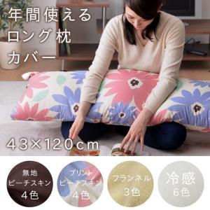 枕カバー ロング 120cm 選べる「ヌード枕ロング用カバー」 43×120cm 冷感 夏 冬 接触...