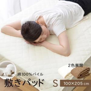 敷きパッド シングル 「綿100%パイル敷きパッド」GL 約100×205cm 吸汗性 タオル生地 敷パッド ベッドパッド コットン|i-s