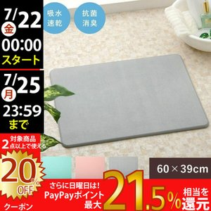 珪藻土バスマット Lサイズ 60×39cm グレー グリーン ピンク 吸水 速乾 抗菌 消臭 天然素材 可愛い 無地 おしゃれ|i-s