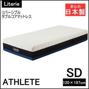 マットレス セミダブル 国産 リテリー アスリート SD 120×197cm ライトウェーブ 体圧分散 洗える 清潔 日本製 通気性 保温性 新生活 家具|i-s