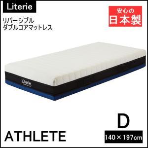 マットレス ダブル 国産 リテリー アスリート D ダブル 140×197cm ライトウェーブ 体圧分散 洗える 清潔 日本製 通気性 保温性 新生活 家具|i-s