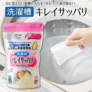 ●特徴 干してある洗濯物や洗濯槽から嫌な臭いがしたり、洗濯物に汚れが付いたりしていませんか?原因は洗...