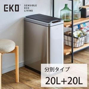 ごみ箱 分別 センサー付きゴミ箱EKO 20L+20L ステンレス 蓋付き おしゃれ キッチン センサー式  人気 ダストボックス リビング ダイニング IT|i-s