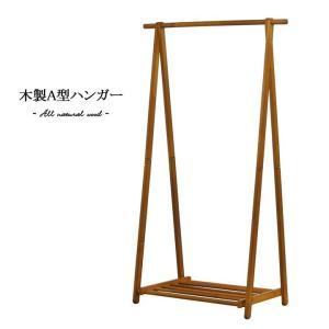 ハンガーラック おしゃれ シンプル 木製A型ハンガー 天然木 コンパクト コートハンガー ラック 収納ラック 小物収納 洋服 FKD i-s