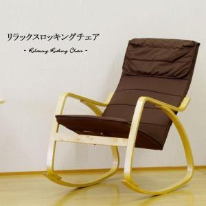 リラックスロッキングチェア おしゃれ 椅子 リラックスチェア ロッキングチェア 木製 アームチェア ハイバックチェア チェアー FKD|i-s