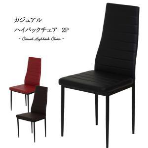 カジュアルハイバックチェア 2脚セットおしゃれ 椅子 ダイニングチェア ハイバックチェア イス チェアー 食卓椅子 FKD|i-s