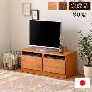 テレビ台 ローボード 幅80 日本製 TVボード テラス 80cm 完成品 32型 木製 テレビボー...