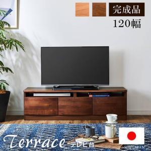 テレビ台 ローボード 幅120 日本製 TVボード テラス 120cm 完成品 50型 木製 テレビ...