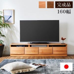 テレビ台 ローボード 幅160 日本製 TVボード テラス 160cm 完成品 60型 木製 テレビ...